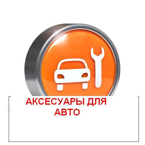 Автозапчасти для автомобилей