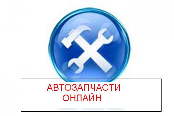АВТОАКСЕСУАРЫ